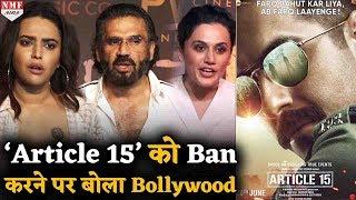 Ayushmann की 'Article 15' को Ban करने पर Bollywood Stars ने दिया Shocking Reaction