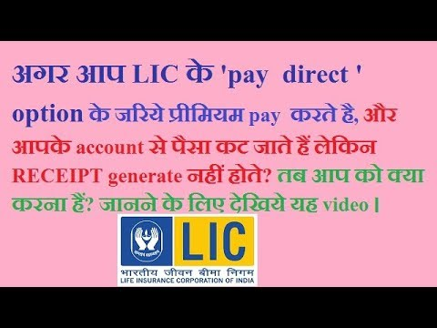LIC receipt not received , amount deducted from account. What should be done?(non registered user)
