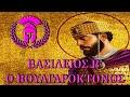 Σκληροί Καριόληδες της Ιστορίας - Βασίλειος ο Β' Βουλγαροκτόνος