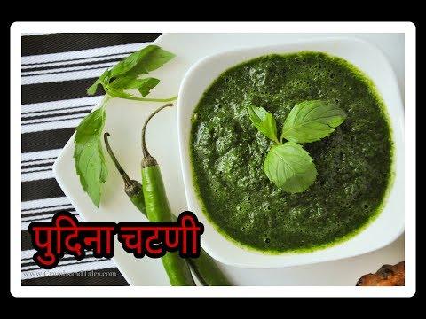 पुदिना चटणी| pudina chutny in marathi | Green chutny