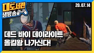 대도서관 생방송] 데바데 - 올킬왕 나가신다~ 게임 방송입니닷~
