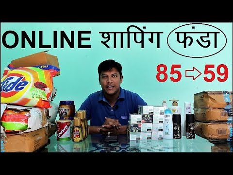 Online Shopping Fonda | Amazon | Snap deal | Paytm | FlipKart | Online Shopping Secret | Mr.Growth🙂