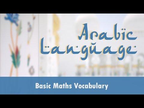 Arabic Language| Maths Vocabulary in Arabic| Arabic Maths Vocabulary| Maths Vocab in Arabic Sentence