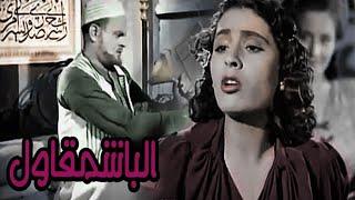 فيلم الباشمقاول - Albashmeqawel Movie