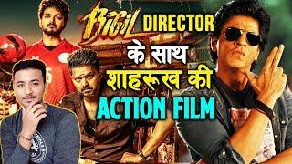 साउथ फिल्म Bigil के डायरेक्टर के साथ Shahrukh Khan की Action Film