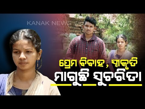 Xxx Mp4 Hindu Girl Appeal For Security After Married To Muslim Boy In Khordha 3gp Sex