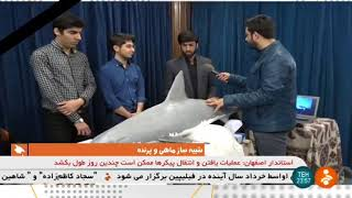 Iran Fish & Bird robots, Center of Advanced Systems & Technologies (CAST), Tehran university