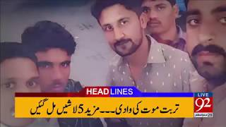 92 News HD Plus Headlines 03:00 PM- 18 November 2017 - 92NewsHDPlus