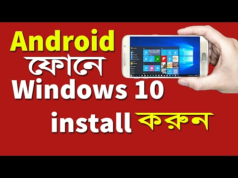 How To Install Windows 10 For Android Phone or Tablet 2017 । Download । I