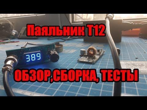Лучший паяльник на жалах T12 , hakko t12 DIY комлпект , обзор ,сборка,тестирование паяльника