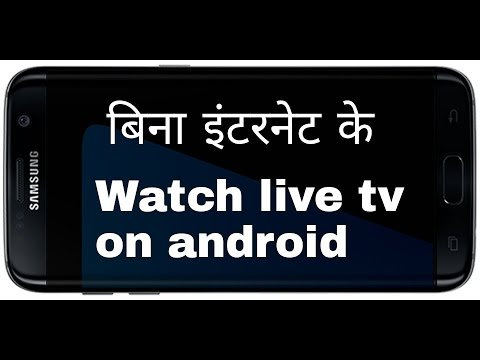 tv app for android without internet