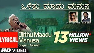 Olithu Maadu Manusa - lyrical Song | C Ashwath | Marubhoomi,Rushi | Kannada Folk