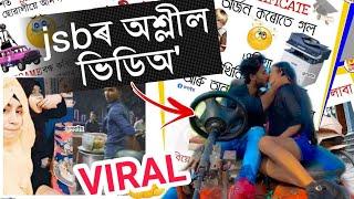 এইবোৰ কি মানে😡😲|| Assamese Viral Funny Video || TRBA ENTERTAINMENT
