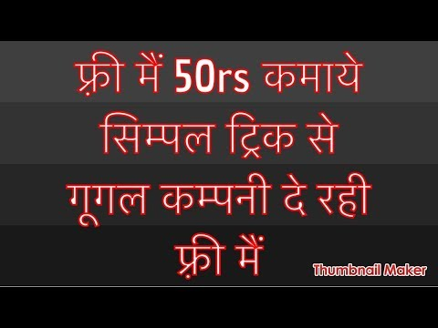 Earn 50rs  Free by this Simple Trick | Tez App Powered By Google