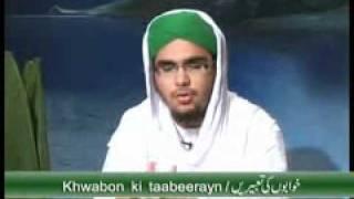 Khwab ki Tabeer - Khwab me Aag dekhna - Faizan of Maulana iLyas Qadri