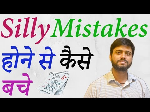 How To Avoid Silly Mistake || Score 100 percentile || In Hindi