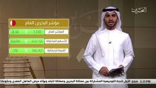 #x202b;البحرين مركز الأخبار : الموجز الإقتصادي 05-07-2018#x202c;lrm;