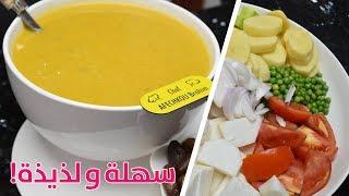 32891110d ألذ و أروع شوربة لافطار رمضان بالخضار و الدجاج سهلة تحضر في 10 دقائق /  وصفات رمضان 2019