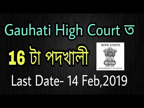 Gauhati High Court Recruitment 2019 – Apply For 16 Judicial Assistant Posts
