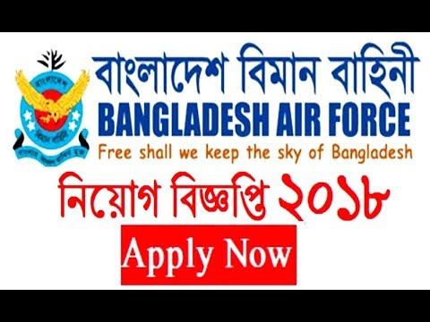 BD Jobs : Bangladesh Air Force Constabulary (MODC) | BD Job News