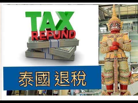 2018最新泰國退稅教學 買東西還有錢可以拿 真爽 Tax Refund of Thailand
