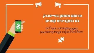 #x202b;פרסום ממומן בפייסבוק בתקציבים נמוכים#x202c;lrm;