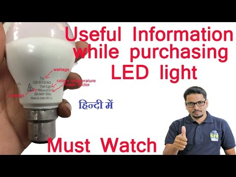Hindi    Useful Information while purchasing LED light.
