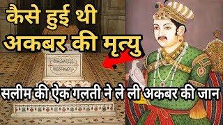 सलीम की ऐक गलती से हुई थी अकबर की मौत    Akbar death Story in Hindi    Akbar ki maut kaise hui