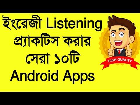 ইংরাজি Listening প্র্যাকটিস করার সেরা ১০ টি  Apps|| Improve English Listening Skills through Bangla