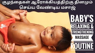 Baby relaxing massage routine and its benefits in tamil/குழந்தைகளுக்கு  தினமும் செய்ய வேண்டிய மசாஜ்