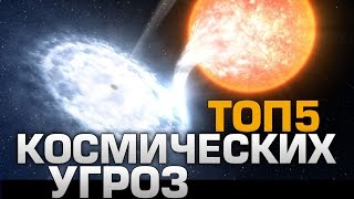 Download ТОП5 Космических угроз Video