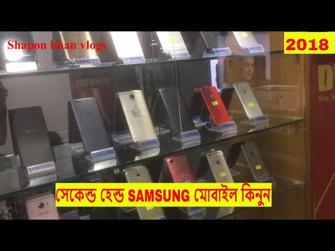 Second Hand Samsung Mobile MARKET In Cheap Price In Bd/ Buy Cheapest All Used samsung In Dhaka/2018