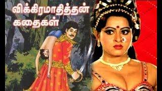 Vikramaadhithyan Kanda Vedhalam   B.Vittalacharya   Super Hit Tamil Full mayalai Tamil Movie