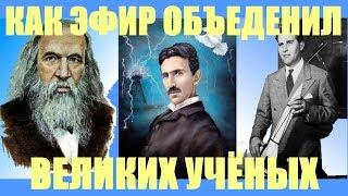 Download Теория эфира 1 часть Что Объединяет Менделеева Теслу и Фон Брауна Video