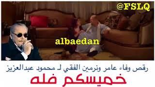 خميسكم فله / رقص وفاء عامر ونرمين الفقي