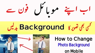How to Change Photo Background on MOBILE 2017 URDU / HINDI