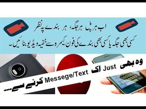 Make A Secret Video by A text msg by Jam Asif.... کسی کی خفیہ وڈیو بنائیں وہ بھی صرف اک میسج کرنے سے