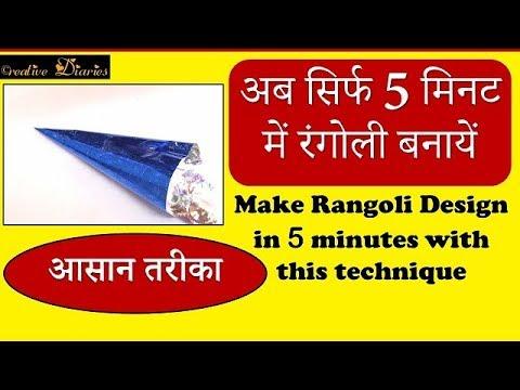 Rangoli Cone making at home I DIY easy Rangoli making techniques I Creative Diaries