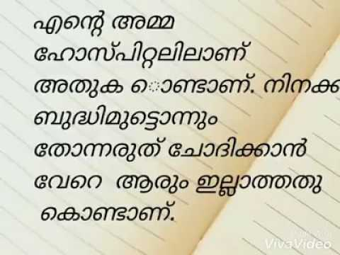 Valentines Day Love Quotes In Malayalam Valentines Day Love
