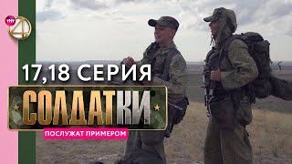 Реалити-сериал «Солдатки» | 17 и 18 серия