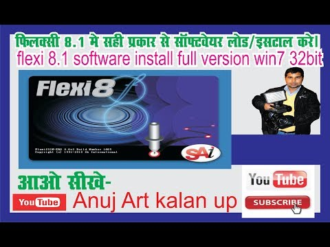 flexi 8 1 software install full version win 7 32bit
