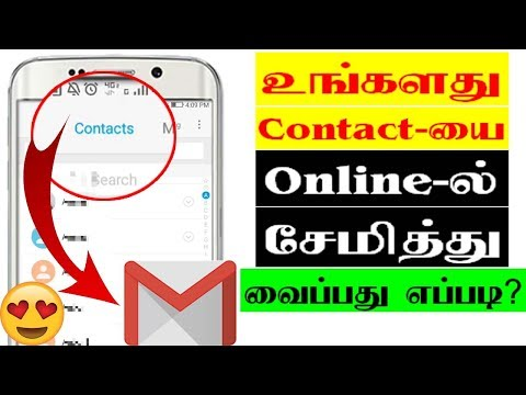 Save Your Contacts Online | Save Your Contacts to Gmail - Tech Tips Tamil