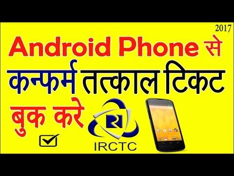 मोबाइल से कन्फर्म तत्काल टिकट | How to Book Confirm Tatkal Ticket throw Mobile 2017 Hindi(IRCTC),