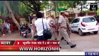 HORIZON HIND NEWS - बहुचर्चित तेजाब कांड में 2 को 7 साल की सजा, 5 बरी