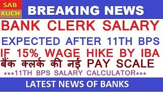 BANK CLERK EXPECTED SALARY AFTER 11TH BIPARTITE SETTLEMENT  11TH BPS