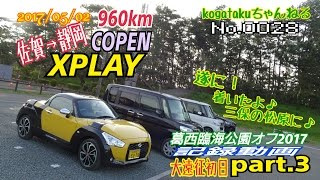 Copen 東京遠征初日 動画 part 3