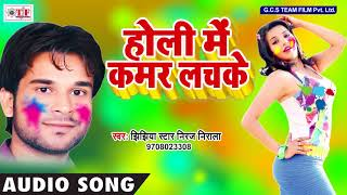 Jhijhiya Star Niraj Nirala HIT HOLI SONG - होली में कमर लचके - NEW Hit Bhojpuri Holi Song 2018