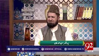 Subh E Noor | Hazrat Sheikh Najmuddin Kubra -- 20 March 2018 - 92NewsHDPlus