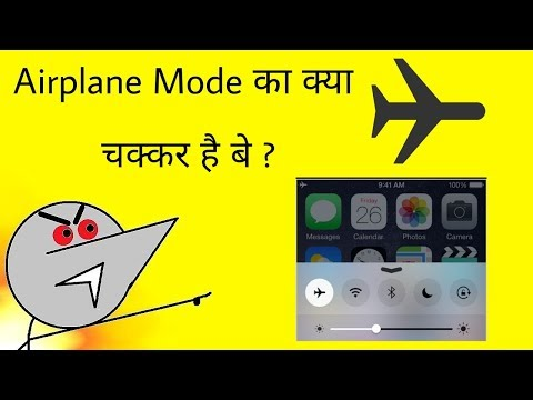 Why do We Use Airplane Mode || Why do You put Your phone on airplane mode - Angry Prash
