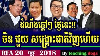 Cambodia News 2018 Rfa Khmer Radio 2018 Cambodia Hot News Night On Tuesday 20 Feb 2018
